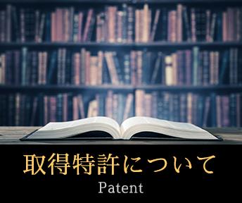 リンコーの特許